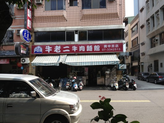 Taiwanese Beef Noodle Shop