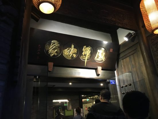 Wide and Narrow Alley Restaurant