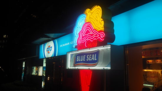 Blue Seal Ice Cream