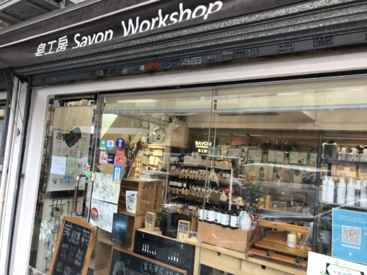 Savon Workshop 皂工房