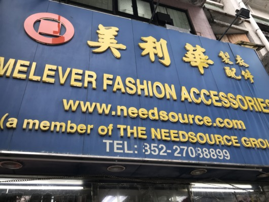 美利華裝衣配件 Melever Fashion Accessories